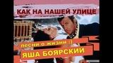 Яша Боярский КАК НА НАШЕЙ УЛИЦЕ.Слова и музыка Яша Боярский