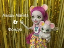 кукла Мышь Майла и Фондю от Enchantimals Mayla Mouse and Fondu