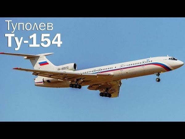 Ту-154 - хозяин советского неба (перезалив)