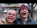 Смешное прохождение Uncharted 4 путь вора 3 Приключения пацанчиков продолжаются