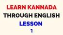 Learn Kannada Through English - Lesson 1