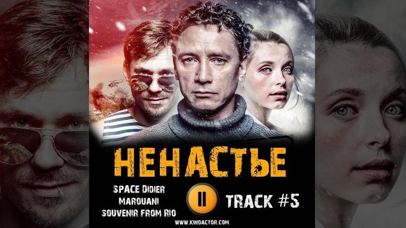 Сериал НЕНАСТЬЕ 2018 музыка OST 5 SPACE Didier Marouani souvenir from Rio Сергей Урсуляк