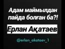 Адам маймылдан пайда болған ба? - Ерлан Ақатаев