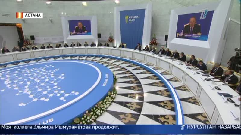 Азии нужна своя организация коллективной безопасности – Нурсултан Назарбаев