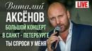 Cool Music • Виталий Аксенов - Ты спроси у меня (Большой концерт в Санкт-Петербурге 2017)