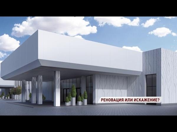 Реновация или искажение: в Ярославле разразились споры вокруг речного вокзала