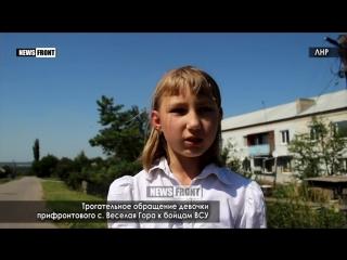 Девочка с прифронтового района трогательно обратилась к бойцам ВСУ