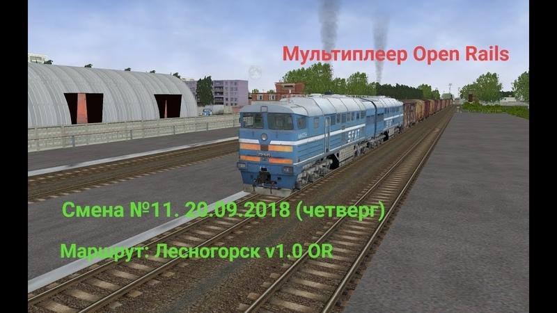 Мультиплеер Open Rails Смена №11. 20.09.2018 (четверг) Маршрут: Лесногорск v1.0 OR