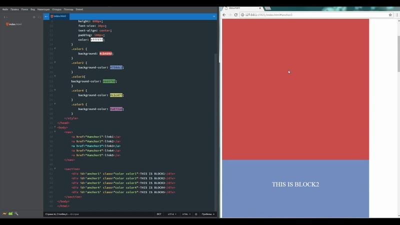 Плавный скролл по якорям на чистом CSS