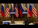 Путин и Трамп высоко оценили переговоры в Хельсинки