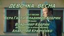 ДЕВОЧКА ВЕСНА слова В Гарт и В Кобрин музыка В Кобрин вокал А Кравченко