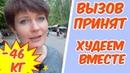 Худеем вместе Вызов принят - Вызов отработан Гуляем по Ростову