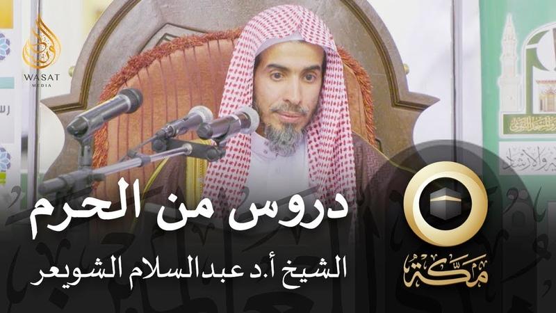 Введение в ханбалитский мазхаб Часть 2 11 Шейх 'Абдус Салям аш Шувай'ир ᴴᴰ