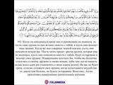 Сура 4 «Ан-Ниса», аят 102. Чтец: Тауфик ибн Саид ас-Сауаих.