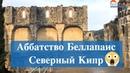 Недвижимость в Турции и Северный Кипр. Аббатство Беллапаис, Кирения. Монастырь в Беллапаисе.