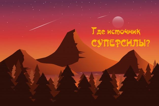 Афиша Тула SUPER СИЛА (2019)