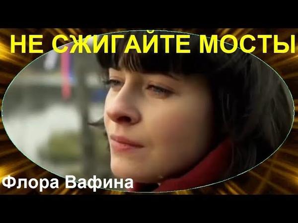 💕 НЕ СЖИГАЙТЕ МОСТЫ 💕 Исп. Флора Вафина NS18
