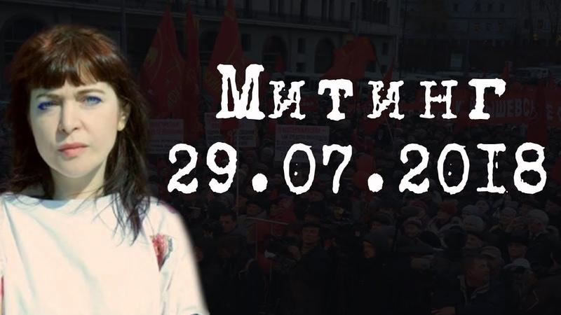 Митинг 29.07.2018 ЕленаРохлина