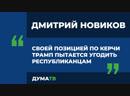 Дмитрий Новиков Своей позицией по Керчи Трамп пытается угодить республиканцам
