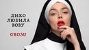 GROSU. Трилогия Дико Любила Вову / ПРЕМЬЕРА