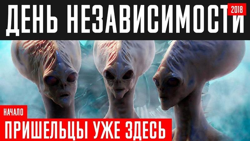 День независимости - Начало, НЛО Луна Марс фильм про инопланетян, пришельцы космос NASA Зона-51