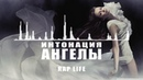 Интонация - Ангелы (feat. Артур Миджи) (2018)