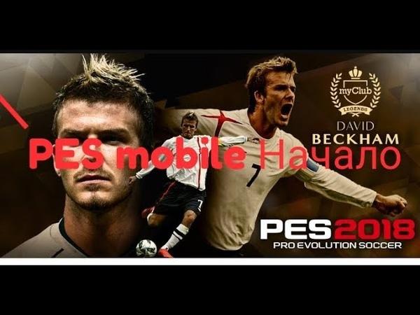 PES 2018 Mobile Обзор Начало карьеры