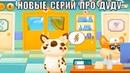МУЛЬТИК игра про ПЕСИКА ДУДУ Виртуальный питомец щенок для детей пупусики