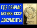 Где сейчас активы СССР Шашурин С П