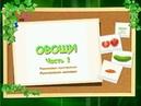 Развивающие уроки по методике Домана для детей от 6 месяцев - Овощи часть 1
