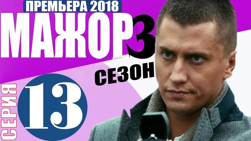 МАЖОР - 3 сезон 13 серия (Сериал 2018)