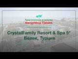 Crystal Family Resort Spa 5 Белек, Турция