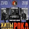 Хиты зарубежного рока в Грибоедове|23/03