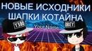НОВЫЕ ИСХОДНИКИ ШАПКИ КОТАЙНА !!