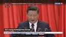 Новости на Россия 24 На съезде компартии Си Цзиньпин рассказал о китайской мечте
