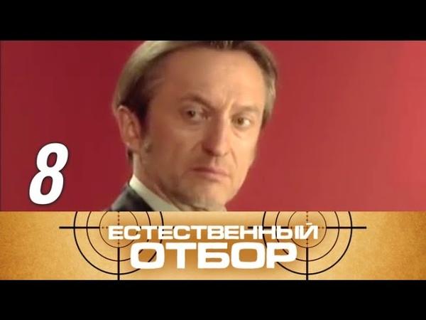 Естественный отбор. 8 серия (2014) Боевик, драма, детектив @ Русские сериалы