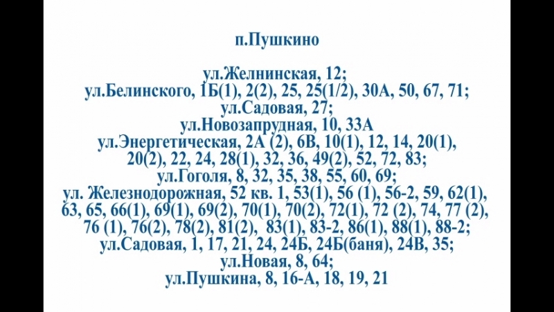 График обхода п.Пушкино, п.Петряевка на октябрь 2018