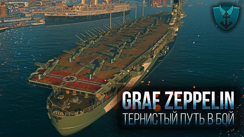 Авианосец Graf Zeppelin - Тернистый путь в бой |World of Warships|