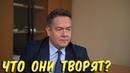 Николай Платошкин - Что они творят!