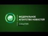 Путин лично наградит чемпионов мира по футболу   14 июля   Вечер   СОБЫТИЯ ДНЯ   ФАН-ТВ