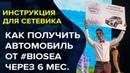 Автопрограмма BIOSEA ¦ Биоси 2018 Подробные условия Автобонуса на простом языке