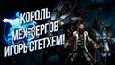 МЕХАНИЧЕСКИЕ ЗЕРГИ УЖЕ В ИГРЕ! Игон Стетманн Новый Командир в Starcraft 2