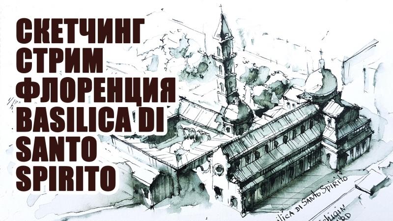 Архитектурный Скетчинг Стрим Из Италии Рисую Флоренцию Basilica di Santo Spirito 2