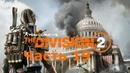 Tom Clancy's The Division 2 прохождение - Мемориал Линкольна 19 2K 60fps