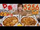 【MUKBANG】 [Pizza-La] Spring Gourmet Quarter Spring Feast Quarter!! 24 Pieces [5256kcal][Click CC]