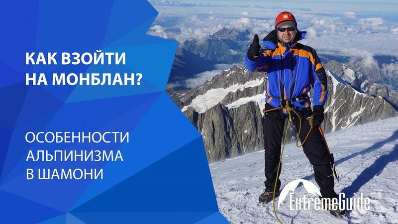 Как взойти на Монблан Особенности альпинизма в Шамони
