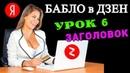 Заработок денег на Яндекс дзен , Урок 6 Заголовок и подзаголовок , Как заработать в интернете