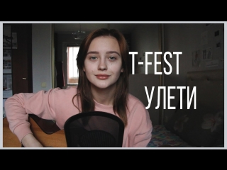 T-fest - улети (cover by valery. y.-лера яскевич)
