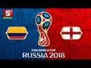 ЧМ 2018 Колумбия Англия Мой Столин Пинск Житковичи