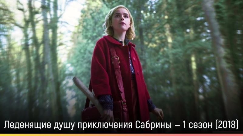 Леденящие душу приключения Сабрины — 1 сезон (2018) — тизер-трейлер